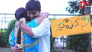 getlinkyoutube.com-ila Ela (ఇలా ఎలా ?) || Latest Telugu Short Film | By Deekshith Chand