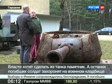 Раскопки советского танка в Германии