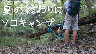 getlinkyoutube.com-夏の終わりにソロキャンプ ロードバイクでキャンプ Solo camp road bike