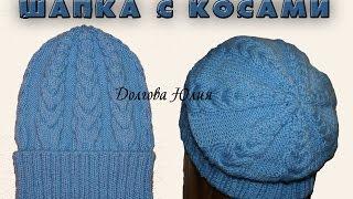 getlinkyoutube.com-Вязание спицами. Шапка с узором косы ЧАСТЬ 2  ///  Knitting. Hat with braid pattern PART 2