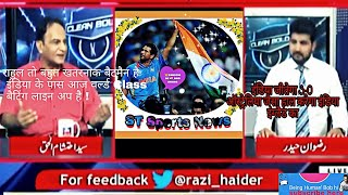 🌟(Ind Vs Eng 1st t20) Review by Pak_Media💝 दीवाने चाचा🇮🇳