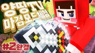 어마어마한 능력의 검들도 있다구! 마인크래프트 '양띵TV 마검모드 체험기' 2편 *완결* // Minecraft YD Magic Sword - 양띵(YD)