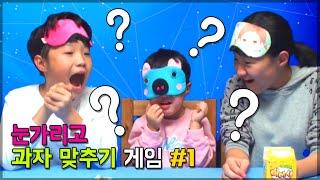 과자 먹방 말이야와 친구들 눈가리고 과자 맞추기 챌린지 #1 ♡ 한국과자 먹방 대결 승자는? Korean Snack Challenge | 말이야와친구들 MariAndFriends