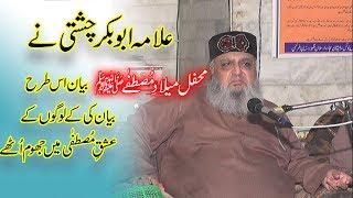 Allama Peer Abu Bakr Chishti sahib - Milad