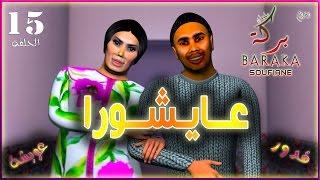 getlinkyoutube.com-قدور و عويشة - 15-  عايشورا