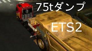 getlinkyoutube.com-ETS2 元トレーラー運転手 75トンの超大型ダンプを運んでみた