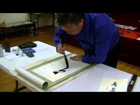 Chinese Calligraphy Demo 墨緣書法 @ Dallas Chinese Community Center 20140719