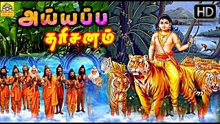 getlinkyoutube.com-Tamil Devotional Full Movie | SRI AYYAPPA DARSANAM | Suman & Unnimeri