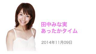 getlinkyoutube.com-田中みな実 「私、意外と簡単な女なんですよ」 〜田中みな実 あったかタイム 2014年11月08日