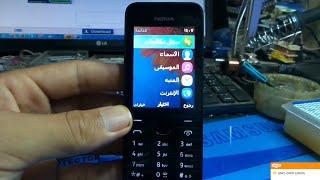 getlinkyoutube.com-طريقة تفليش وتعريب نوكيا Nokia 220 Dual Sim RM 969