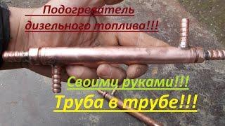 """getlinkyoutube.com-Изготовление подогревателя дизельного топлива типа """"труба в трубе"""" своими руками"""
