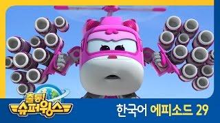 [출동 슈퍼윙스/Super Wings] 제 29화 - 알프스 치즈 소동(스위스 편)