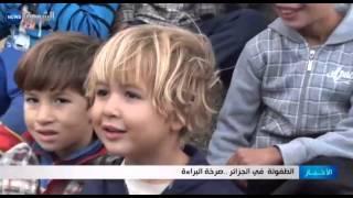 getlinkyoutube.com-الطفولة في الجزائر.. صرخة البراءة