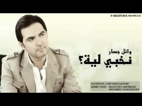 Wael Jassar - Nekhaby Leah /   -    
