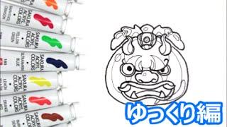 getlinkyoutube.com-[妖怪ウォッチ ]  ぷにぷに黒鬼呂布の描き方 ゆっくり編  how to draw Youkai Watch    요괴워치 그림