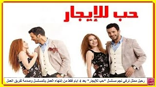 getlinkyoutube.com-رحيل ممثل تركي نجم مسلسل حب للإيجار بعد 4 ايام فقط من إنتهاء العمل بالمسلسل وصدمة لفريق العمل