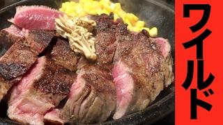 getlinkyoutube.com-【大食い】いきなりステーキ ランチ限定メニュー ワイルドステーキを1キロ食べ尽くす!