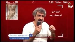 getlinkyoutube.com-Alireza Rezaei, طنز و نطنز از « عليرضا رضايي »؛