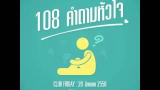 "getlinkyoutube.com-Club Friday ""108 คำถามหัวใจ"" (28 ส.ค. 2558)"