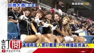 桃猿球迷嗨整晚 Lamigirls、吉祥物好忙!-東森新聞HD