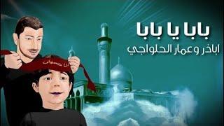 getlinkyoutube.com-بابا يا بابا .. أروع حوار بين أباذر الحلواجي وابنه عمار .. كارتوني
