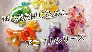 getlinkyoutube.com-押し花を閉じ込めたレジンアニマルを作ってみた