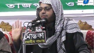 Bangla New Waz 2017 Maulana Mufti Nasir Uddin Sourovওয়াজ মাহফিল ও তাফসীর মাহফিল করার ফযিলত ও গুরুত্ব