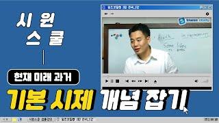 getlinkyoutube.com-[시원스쿨무료강의] 20분만에 해결되는 시원스쿨 이시원 강사 실제 강의!