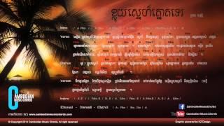 getlinkyoutube.com-ព្រាប សុវត្ថិ - ខ្លុយស្នេហ៏ត្នោតទេរ (Lyric & Chord By Cambodian Music Chord)