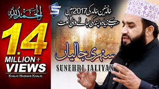 Khalid Hasnain Khalid New Naat 2017 Sunehri Jaliyan - Recorded & Released by STUDIO 5
