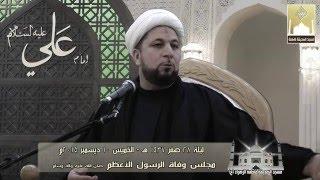 getlinkyoutube.com-مجلس وفاة الرسول الأعظم (ص) - سماحة الشيخ ربيع السكيني