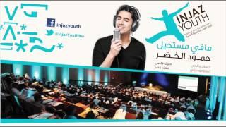 getlinkyoutube.com-حمود الخضر - ما في مستحيل (أغنية إنجاز شباب)