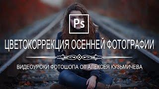 getlinkyoutube.com-Цветокоррекция осенней фотографии