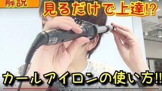 getlinkyoutube.com-カールアイロン(コテ)の使い方解説! OCEAN TOKYO harajuku 三科光平
