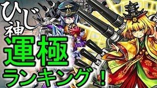 getlinkyoutube.com-ひじ神【モンスト】運極ランキング!ひじ神の運極作成方法の紹介! 怪物彈珠 Monster strike