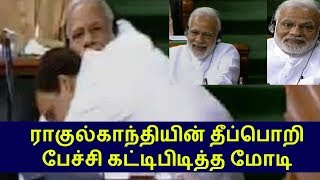 Modi Wish Ragul Gandhi In Parliment|live News Tamil|latest News