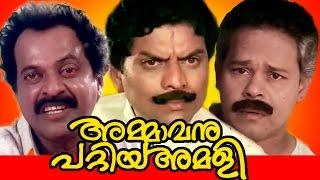 getlinkyoutube.com-Malayalam Full Movie | Ammavanu Pattiya Amali | Comedy Movie | Ft, Mukesh,  Thilakan, Innocent