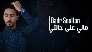 getlinkyoutube.com-Badr Soultan - Mali 3la Halti (Official Lyric Clip) | بدر سلطان - مالي على حالتي