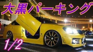 getlinkyoutube.com-大黒パーキング!(1/2)ド派手アリスト・セルシオ! 取材シリーズ!Vol.73