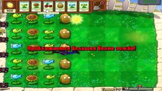 getlinkyoutube.com-Прохождение Plants Vs Zombies от Диза - 2 часть