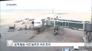 getlinkyoutube.com-아시아나항공 기내서 부기장끼리 주먹질…지연 출발