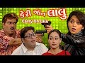 Carry On Lalu Full Length Movie