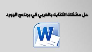 getlinkyoutube.com-حل مشكلة الكتابة بالعربي في برنامج الوورد على الماك