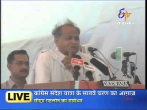 ETV RAJASTHAN Live Of CM Ashok Gehlot Congress Sandesh Yatra 19MAY2013