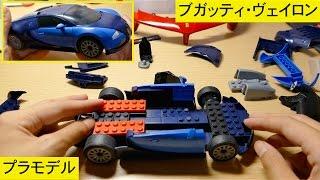 getlinkyoutube.com-ブロックがスーパーカーに大変身!ブガッティ・ヴェイロンのプラモデル!( ^ ^ )/