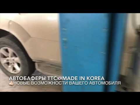 Установили Автобаферы ТТС КОРЕЯ на Toyota Land Cruiser Prado 120