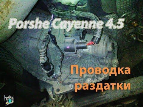 Не работает раздатка - Porsche Cayenne 4.5