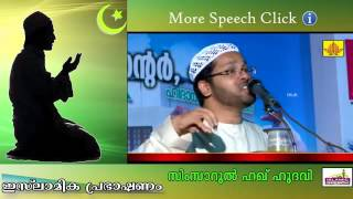 സമ്പത്തിന്റെ മസ്അലകൾ    Islamic Speech In Malayalam   Simsarul Haq Hudavi New 2015   YouTube
