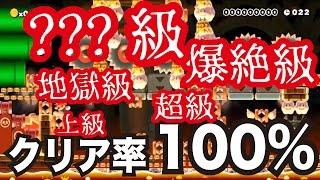 getlinkyoutube.com-【マリオメーカー#169】選べる5つの難易度!絶対にクリアしてしまうコースをクリアしないようにプレイ!