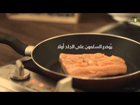 ( @3almezan | مطبخ ميزان ٣ | فيليه السلمون بزيت الزيتون )